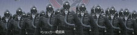 the revamped Shocker troops